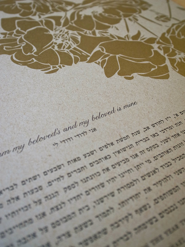 Gold Metallic Ketubah | The Big Fat Jewish Wedding